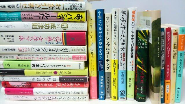 スピリチュアル本_買取