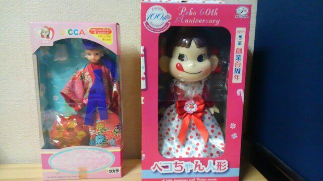 リカちゃん人形_ペコちゃん人形_買取