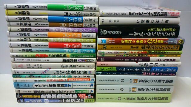 資格本_TOEIC試験_買取