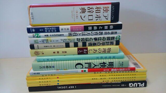 統計学_数学_物理_専門書
