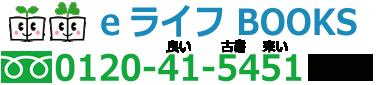 岡山県|専門書・古書・古本の出張買取店|eライフブックス